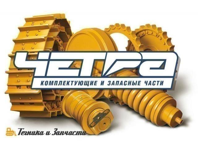 Запчасти и бульдозеры ЧЕТРА Промтрактор ЧЗПТ ЧТЗ