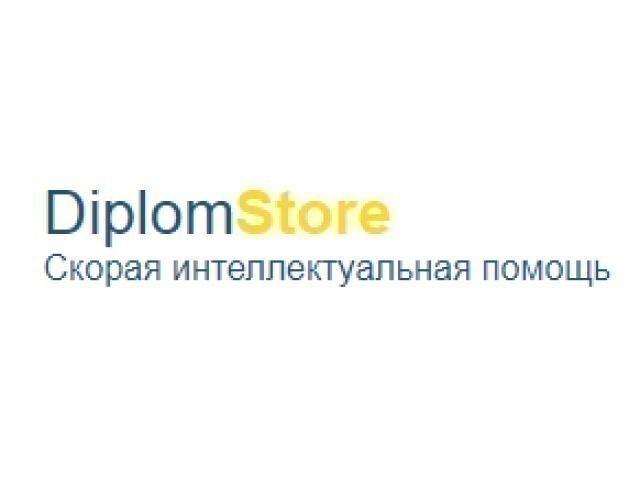 Центр помощи студентам Diplom Store