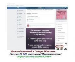 Бесплатная Барахолка в Самаре https://vk.com/club55526597 Приглашаем подать ваше объявление