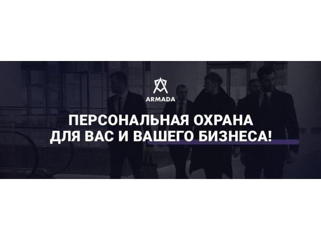 Личная охрана для вас и ваших близких - 1/4