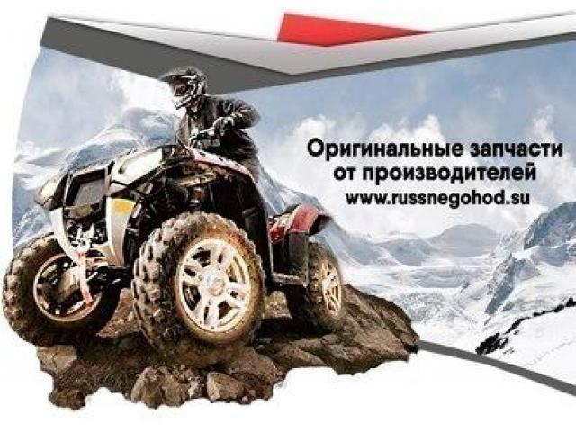 Запчасти для снегоходов Буран, Тайга, Рысь