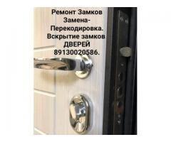 Открыть замок двери в Новосибирске в Академгородке