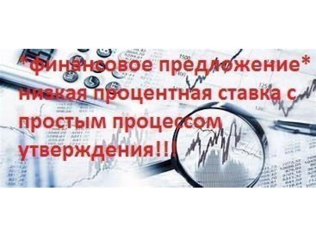 быстрое и надежное предложение денежного кредита