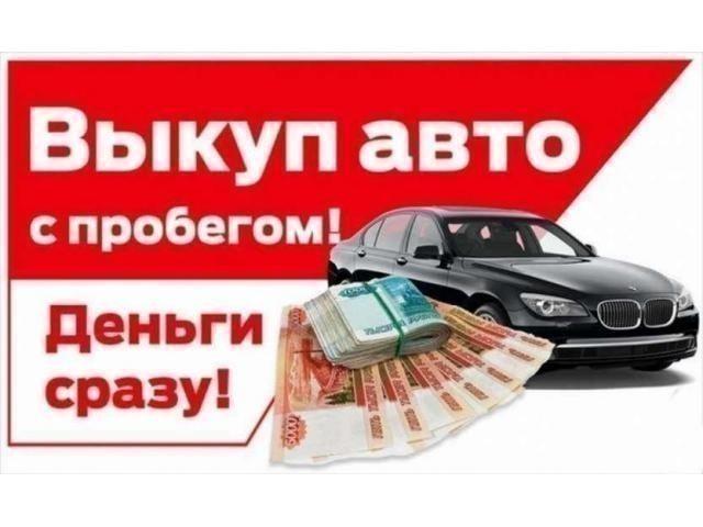 Cpoчный выкуп авто в Перми и области