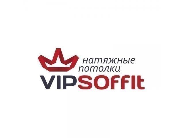 Натяжные потолки Vipsoffit