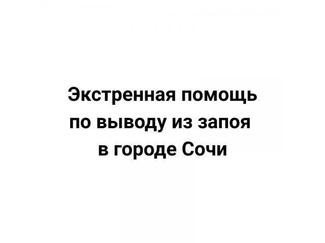 Экстренная помощь по выводу из запоя  в городе Сочи - 1/1