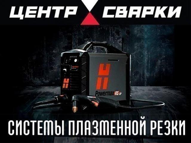 Плазменная система резки металла от Hypertherm