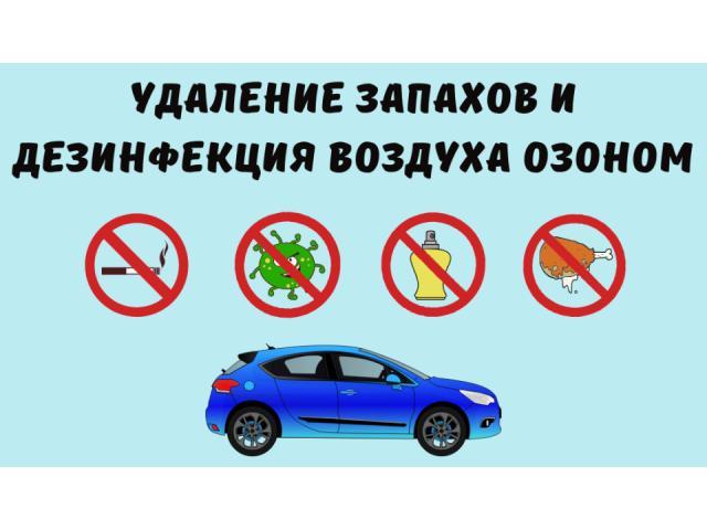 Озонирование(дезинфекция) автомобиля