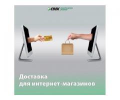 Курьерская компания СДЭК. Заключить договор для интернет-магазинов.